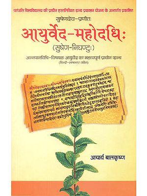 आयुर्वेद महोदधि (संस्कृत एवं हिंदी अनुवाद) - Ayurveda Mahodadih (Sushena Nighantu)