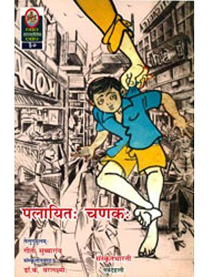 पलायित चणक: Sanskrit Novel for Children (Sanskrit Only)