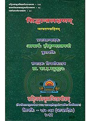 सिध्दान्त लक्षणम: Siddhanta Lakshanam with Nyaya Ratna