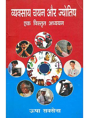 व्यवसाय चयन और ज्योतिष (एक विस्तृत अध्ययन): Jyotish and Profession