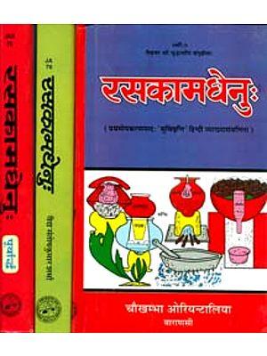 रसकामधेनु (संस्कृत एवं हिंदी अनुवाद): Rasa Kamadhenu (Set of 3 Volumes)