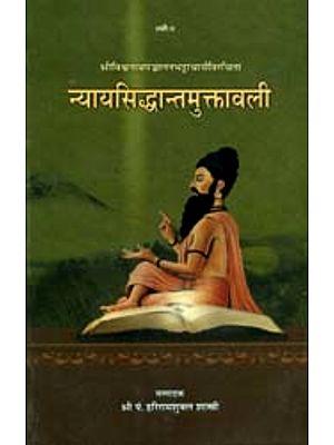 न्यायसिध्दान्तमुक्तावली: Nyaya Siddhanta Muktavali (Sanskrit Only)