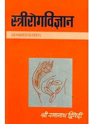 स्त्रीरोग विज्ञान: Gynaecology