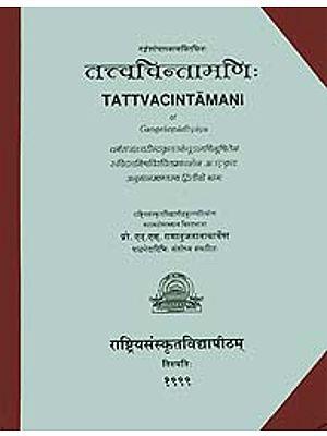 तत्त्वचिन्तामणि: Tattvacintamani with The Commentaries of Tarkacudamani and Prakasa (An Old and Rare Book)