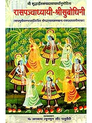 रासपञ्चाध्यायी श्रीसुबोधिनि (संस्कृत एवं हिंदी अनुवाद)- Commentary of Shri Vallabhacharya on The Rasa Panchadhyayi