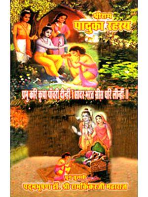 श्री राम पादुका रहस्य: Secrets of Rama's Sandals