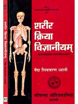 शरीर क्रिया विज्ञानीयम: Ayurvedic Physiology (Set of 2 Volumes)