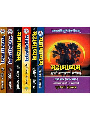 महाभाष्यम्: Mahabhashya with Explanation in Hindi  (Set of 7 Volumes)