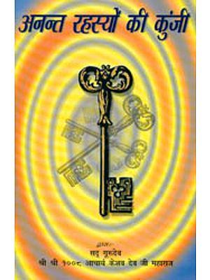 अनन्त रहस्यों की कुंजी: Key to Endless Mysteries