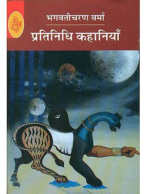 प्रतिनिधि कहानियाँ: Bhagwati Charan Verma - Representative Stories