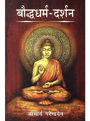 बौध्दधर्म दर्शन: A Comprehensive View of Buddhism