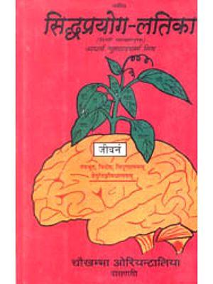 सिद्धप्रयोग लतिका (संस्कृत एवं हिंदी अनुवाद) - Siddha Prayoga Latika