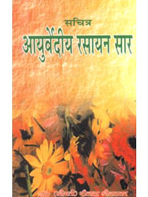 आयुर्वेदीय रसायन सार: Ayurvediya Rasayana Sara