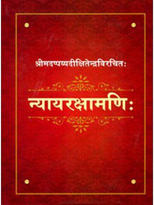 न्यायरक्षामणि: Nyaya Raksha Mani