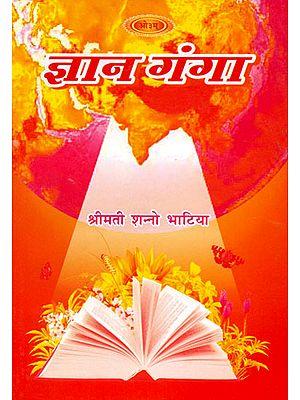 ज्ञान गंगा: Jnana Ganga