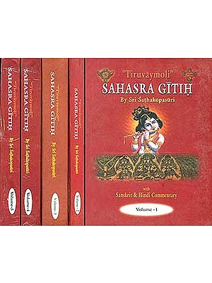 सहस्त्रगीति (संस्कृत एवं हिंदी अनुवाद)- Sahasra Gitih (Set of 5 Volumes)