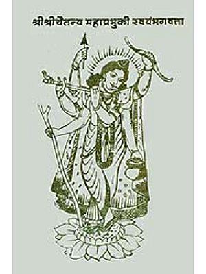 श्रीश्रीचैतन्य महाप्रभुकी स्वयंभगवत्ता: Shri Chaitanya Mahaprabhu (An Old and Rare Book)