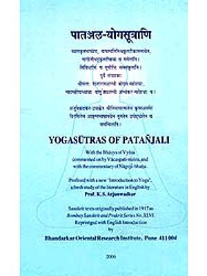 पातञ्जल योगसूत्राणि: Yoga Sutras of Patanjali