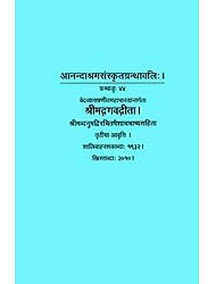 श्रीमद्भगवद्गीता: Bhagavad Gita with Paishach Bhashya of Hanuman Ji