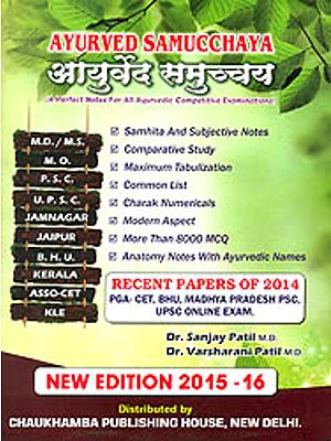 आयुर्वेद समुच्चय: Guide to Ayurvedic Entrance Examination