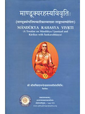 माण्डूक्यरहस्यविवृति: Mandukya Rahasya Vivrti (A Treatise on Mandukya Upanisad and Karikas with Sankarabhasya)