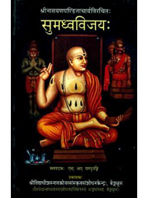 सुमध्वविजय: Sri Sumadhva Vijaya