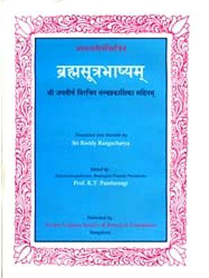 ब्रह्मसूत्रभाष्यम्: Brahma Sutra Bhashya