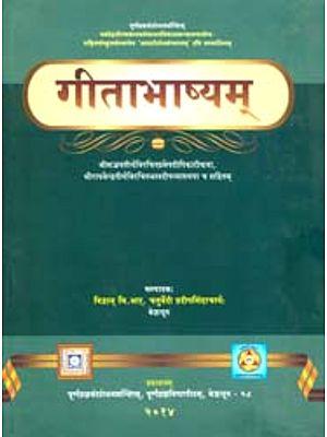 गीताभाष्यम्: Gita Bhashyam With the Commentary of Sri Jayatirtha and Sri Raghavendratirtha