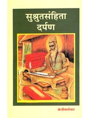 सुश्रुतसंहिता दर्पण: Sushrut Samhita Darpan