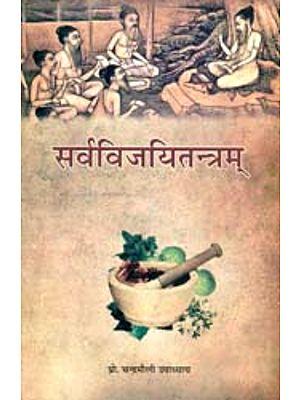 सर्वविजयितन्त्रम्: Sarvavijayi Tantram