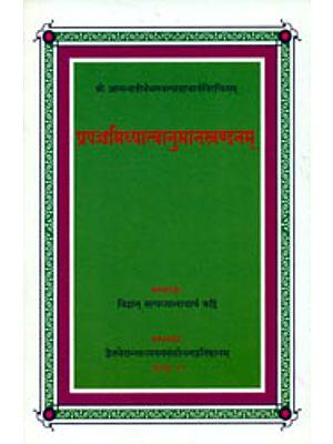 प्रपंचमिथ्यात्वानुमानखण्डनम्: A Refutation of Mithyatva