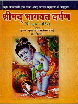 श्रीमद् भागवत दर्पण: Shrimad Bhagawat Darpan