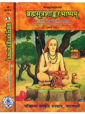 ब्रह्मसूत्रशाङ्करभाष्यम्: Brahma Sutra Shankar Bhashya with Ratna Prabha and Purnanandi (Set of 2 Volumes)