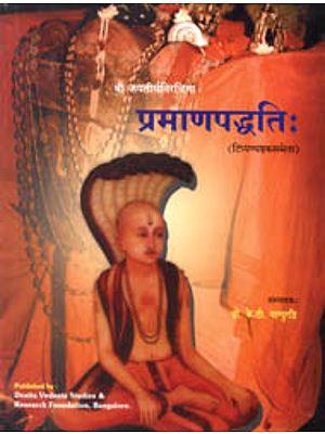 प्रमाणपद्धति: Pramana Paddhati