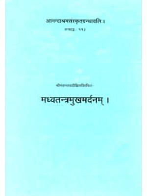 मध्वतन्त्रमुखमर्दनम्: Madhva Tantra Mukha Mardanam