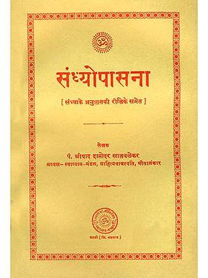 संध्योपासना: How to Perform Sandhya Upasana (An Old and Rare Book)