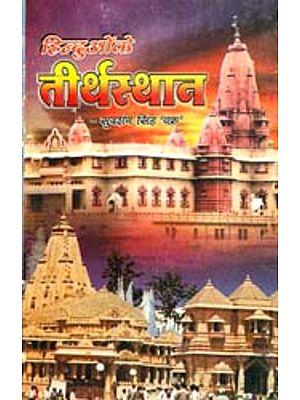 हिन्दुओं के तीर्थस्थान: Pilgrimage of Hindu's