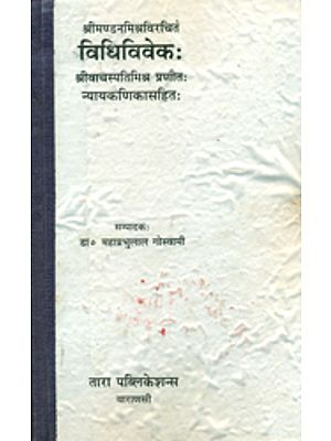 विधिविवेक: Vidhi Viveka of Mandan  Mishra (Dharmashastra) - An Old and Rare Book