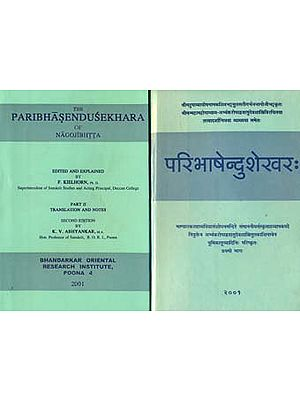 परिभाषेन्दुशेखर: Paribhasendu Sekhara (Set of 2 Volumes)