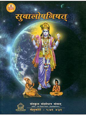 सुबालोपनिषत्: Subala Upanisad