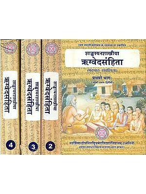 ऋग्वेदसंहिता:  Rigveda Samhita (Sankhayan) With Padapatha (Set of 4 Volumes)